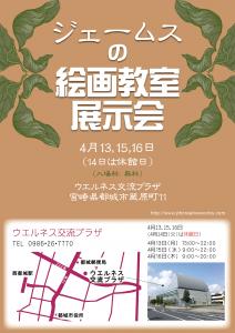 2014 A4 Flyer-01
